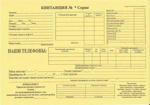 бланки строгой отчетности ведение кассы